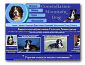 Constellation Mountain Dog Kennel