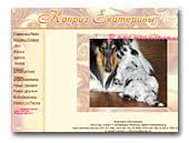 Collie Rough kennel Caprice of Caterine