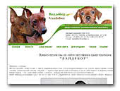 Vandebor Miniature Pinschers Kennel
